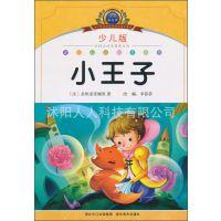 小学语文新课标阅读必备 小王子(少儿版注音美绘本) 图书批发