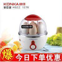 康佳KGZZ-1278煮蛋器多功能蒸蛋器自动断电蒸蛋机煮蛋机早餐机
