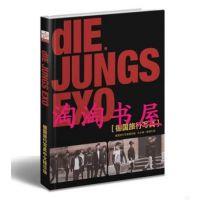 星动娱乐 限量版 DIE JUNGS limited EXO限量 德国写真集
