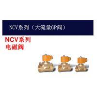 :Parker/派克 NCV系列(大流量GP阀) 常闭型两位两通电磁阀
