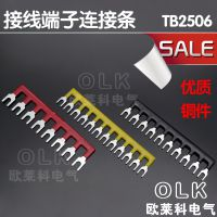 TB-2506接线端子连接片 连接条 6位端子排短接片 短路片