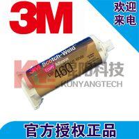 3MDP460环氧结构胶现货供应 高强度DP460胶水 电机转子用胶