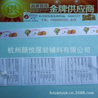 杭州水洗标厂家 服装水洗标订做 女装水洗标定制