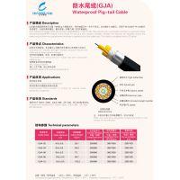 供应销售防水尾缆GJA 室内综合布线光缆单模光缆 2-12芯光缆厂家直销