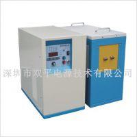 供应深圳双平SPZ-35中频感应加热设备 中频熔炼 中频锻造 中频热处理