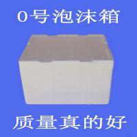 供应【0号邮政泡沫箱】保温冷藏箱/保鲜箱/水果箱/食品包装箱