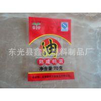 沧州地区塑料包装厂家生产塑料包装袋水煮三边封塑料袋食品包装袋