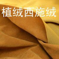 供应现货销售 单面西施绒 鞋材面料 幅宽:150CM 磨砂颗粒绒