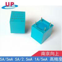 DL-CT21C微型电流互感器5A/5mA 5A/2.5mA 1A/5mA精度0.2 0.1级