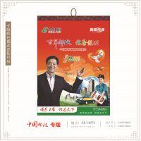中国邮政专版 十三张中号专版台历JY100 成都荷花池专版专业制作