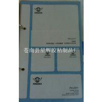 特种纸不干胶 热敏纸不干胶 不干胶标签 FH-2511