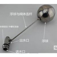 304不锈钢浮球阀水箱水塔浮球阀开关热水浮球阀DN:15-50