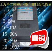 厂家直销上海华立牌 DT862-4型三相四线电度表 电能表 电表 火表