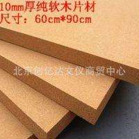高密度软木 软木留言板 软木板 照片墙 60*90 6mm