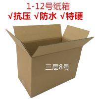 快递8号纸箱三层KK特硬厂家批发淘宝物流发货纸盒特价