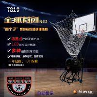 篮球发球机T819