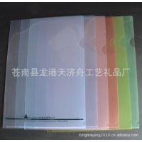 厂家专业 彩色透明文件袋PP 按照客户logo L型文件袋 L型资料袋