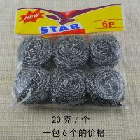 低价销售6个装不锈钢丝球 清洁球 清洁刷 刷碗刷锅必备 20克/个