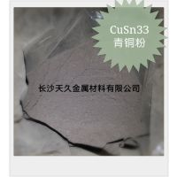 CuSn30青铜粉︱铜锡合金粉︱铜焊粉︱锡青铜粉︱CuSn20︱长沙厂家