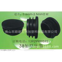 厂家直销 38加厚牙塞管塞 塑料制品 家具塑料配件 价格优惠