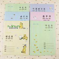 大号小学生作业本 数学本 汉语拼音练习本 写字本 语文练习本