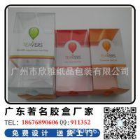 塑胶盒 PVC包装盒 透明盒 香水包装盒 专业厂家 塑胶厂