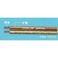 供应广东环威电线电缆,一分二音频线,喇叭线,金银线,RYVB2*0.4音箱线