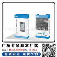 厂家定做保护套包装盒 皮套纸盒 手机胶盒 手机壳包装彩盒定制