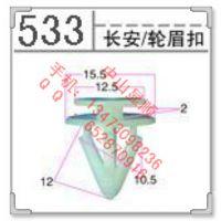 批量生产 优质通用装饰卡扣门板扣汽车配件 长安/轮眉扣0533