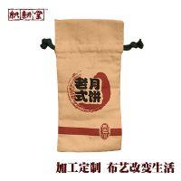 郑州织耕堂专业定做老式月饼袋 束口热销食品包装袋 加工定制