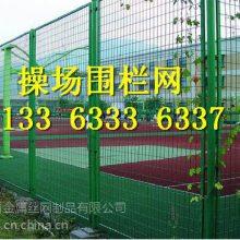 篮球场围网体育场围网隔离网网球场网@山东操场浸塑护栏网优盾专业