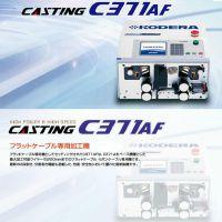 供应日本小寺KODERA品牌20mm宽幅排线专用电脑裁线机 C371AF