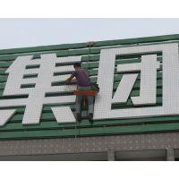 供应单位挂牌制作 单位挂牌制作公司 专业制作公司水晶字 定做公司形象墙
