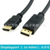 供应DisplayPort线 大DP公 转HDMI 公 高清转接线 3m 支持音频