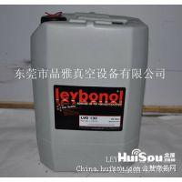 中国那个地方Leybold莱宝真空泵油LVO130质量好