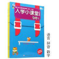 东方沃野入学小课堂 数学 语言 拼音幼儿园宝宝教材 儿童学前书籍