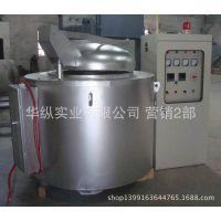 供应华纵节能坩埚熔化炉 省电坩埚电熔炉 250KG熔铝炉 锌合金熔炉