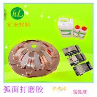 专业销售打磨胶 环氧树脂胶 高品质 高光泽 环保无毒弧面胶HL-8052AB