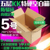 瓦楞纸箱厂5层KK5号特硬纸箱子 打包淘宝快递纸盒 订做满88元包邮
