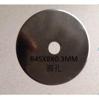 深圳利可达厂家供应直径45MM切割小圆刀片 各种工业裁剪用途 质量稳定