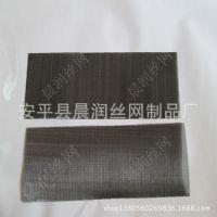 黑丝布冲压裁剪方形过滤片/挤出机专用网片