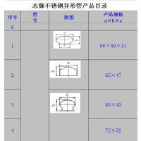 供应广东不锈钢椭圆管(304材质) 国标304不锈钢异型管