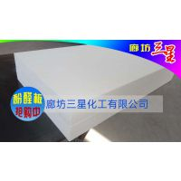 保温防火酚醛泡沫塑料板-供应三星酚醛板