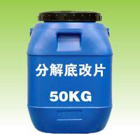 分解底改片 四羟甲基硫酸磷颗粒升级产品 活化底泥 解毒除臭