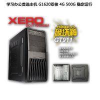 办公用电脑主机 G1620双核 4G 500G  DIY主机 学习办公 批发