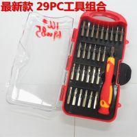 29合一多功能螺丝刀组合套装 笔记本电脑手机拆机维修起子工具