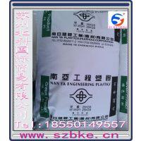 国产增强级原料PET/台湾南亚/4210G6