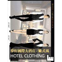 梦轩国际大酒店-欧式风酒店制服设计