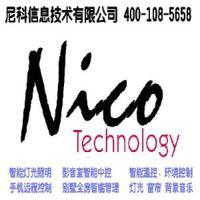 尼科智能家居-专业解决方案设计/施工400-108-5658