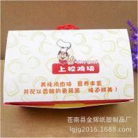 鸡块纸盒食品包装盒 快餐食品打包纸盒 薯条盒鸡米花盒批发定做